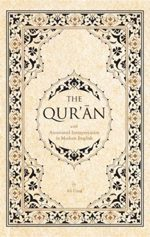 The Qur'an with Annotated Interpretation in Modern English (paperback)